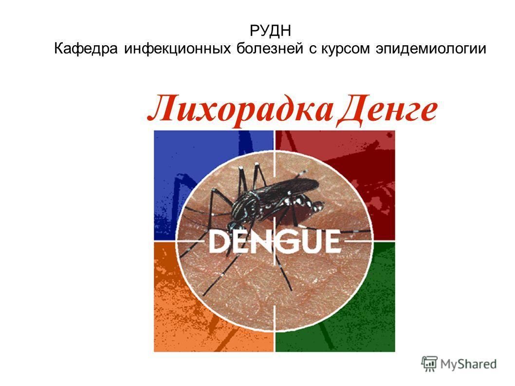 Лихорадка Денге РУДН Кафедра инфекционных болезней с курсом эпидемиологии