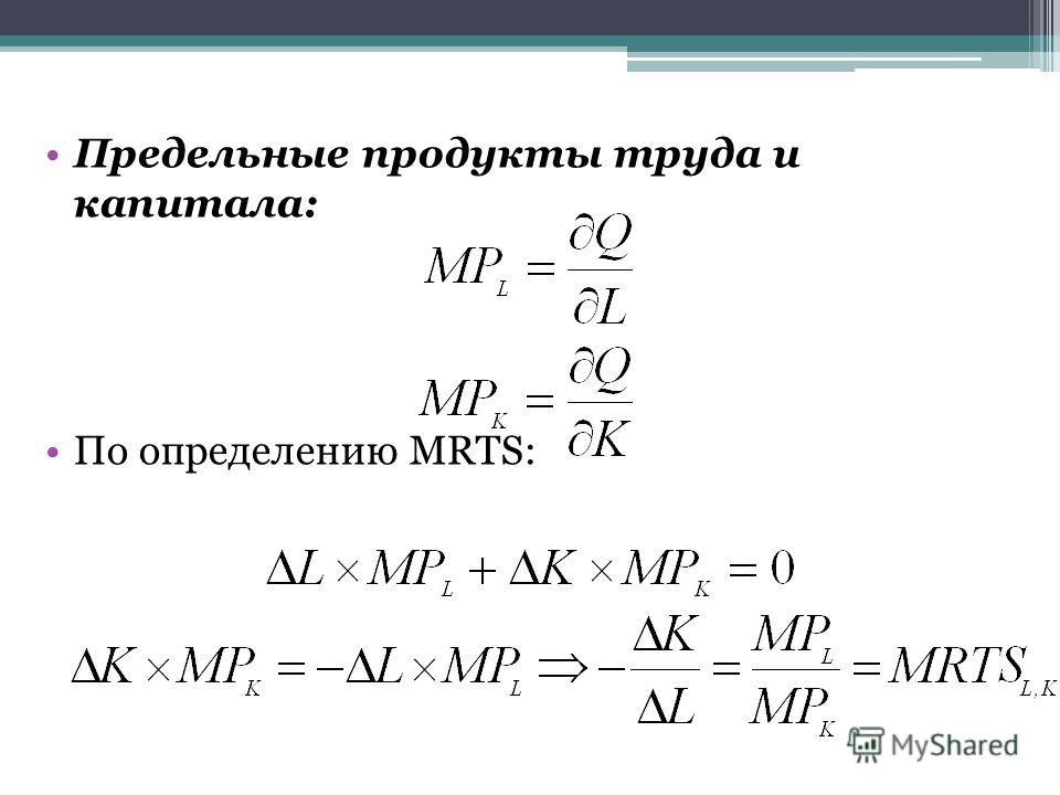 Предельные продукты труда и капитала: По определению MRTS: