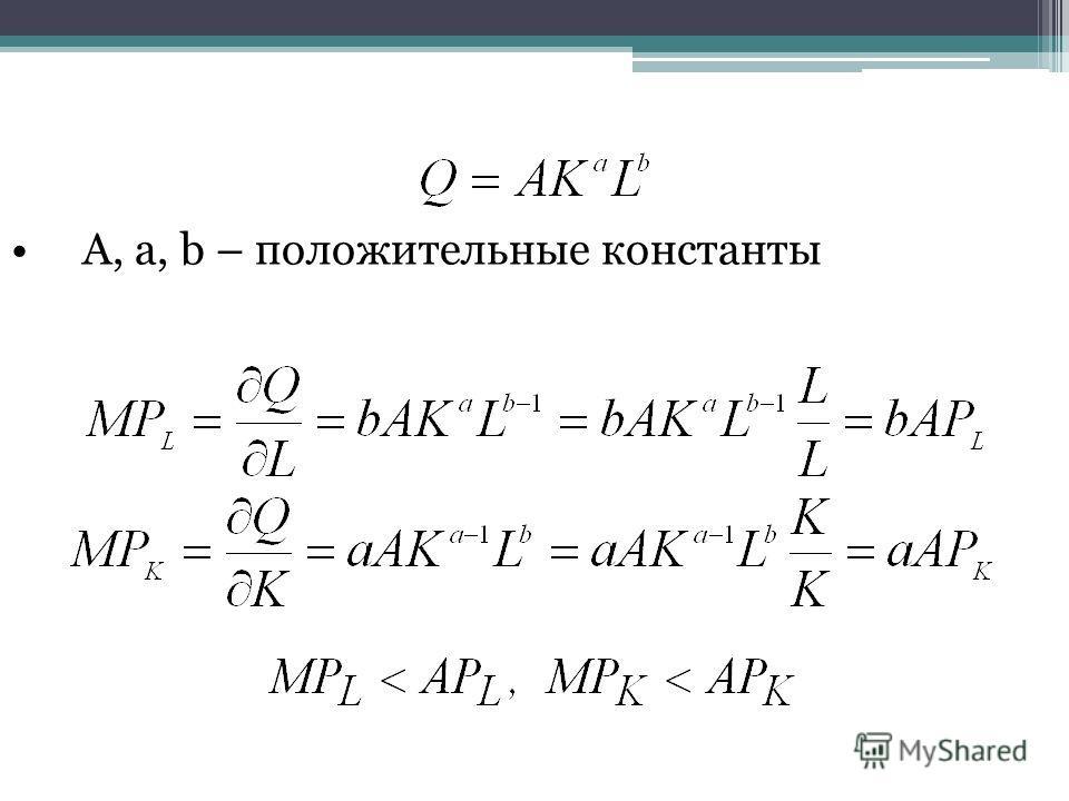A, a, b – положительные константы