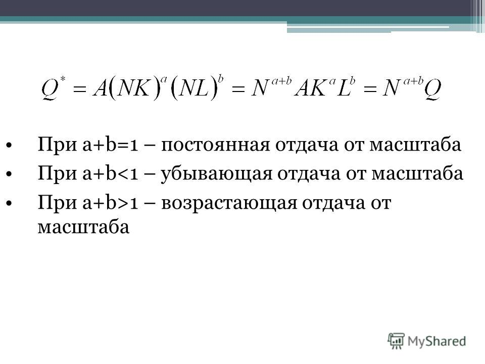 При a+b=1 – постоянная отдача от масштаба При a+b1 – возрастающая отдача от масштаба