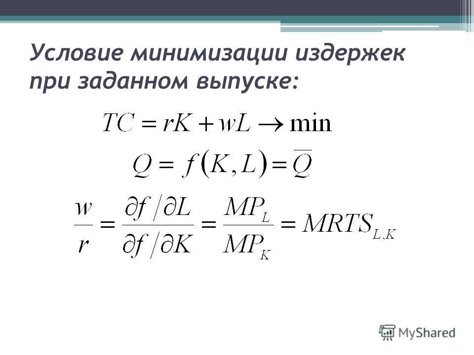 Условие минимизации издержек при заданном выпуске: