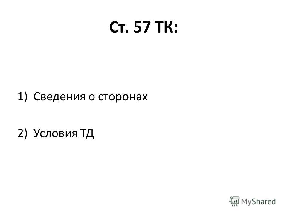 Ст. 57 ТК: 1)Сведения о сторонах 2)Условия ТД