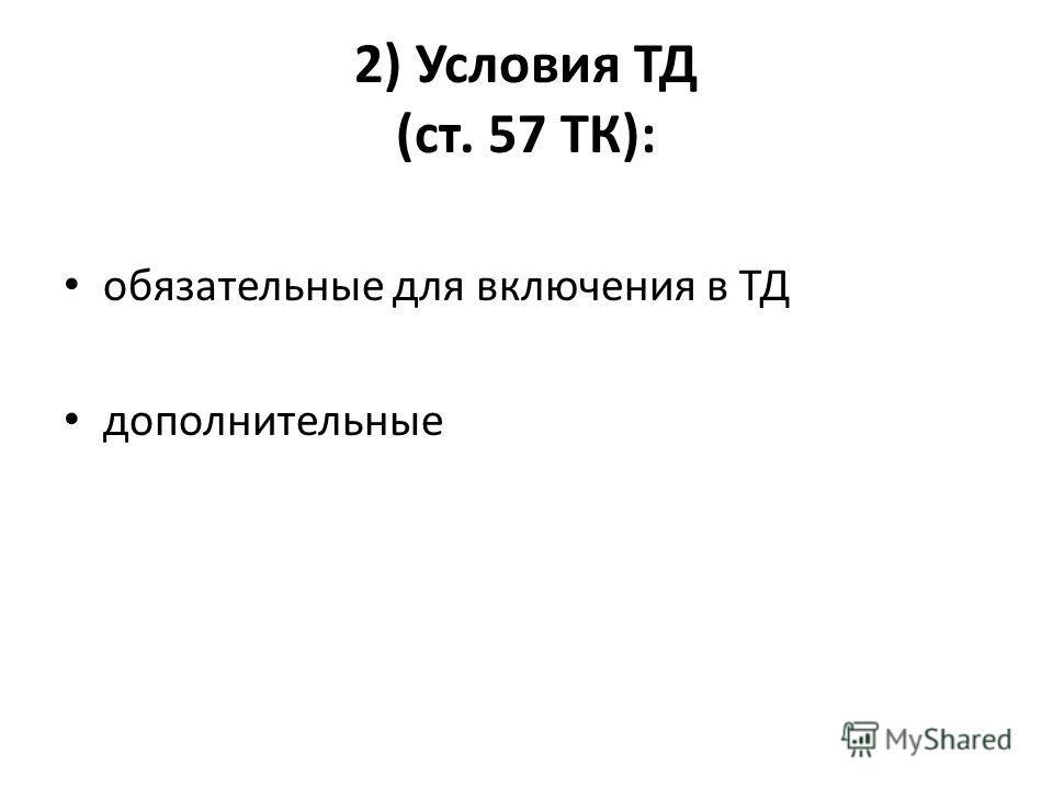 2) Условия ТД (cт. 57 ТК): обязательные для включения в ТД дополнительные