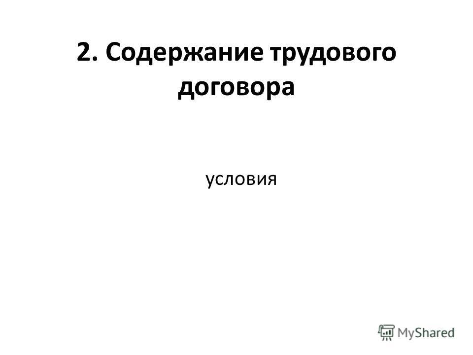 2. Содержание трудового договора условия