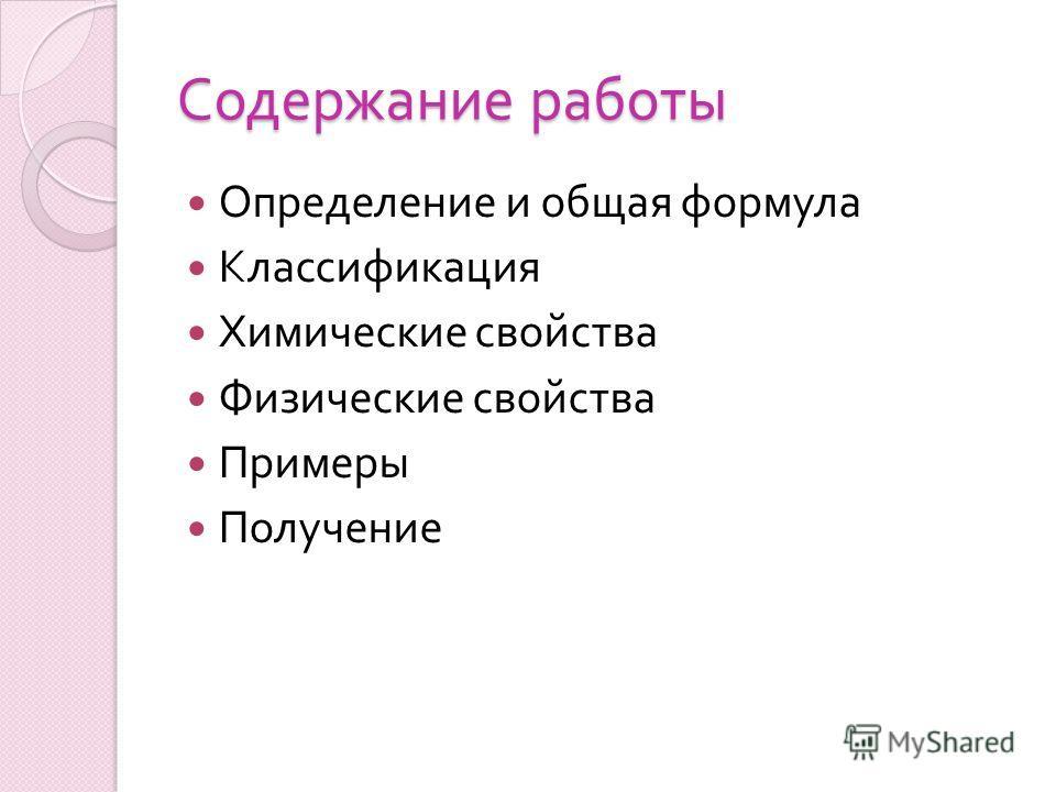 Содержание работы Определение и общая формула Классификация Химические свойства Физические свойства Примеры Получение