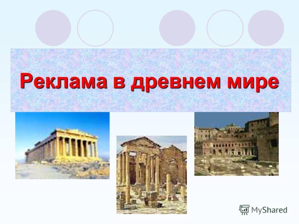 Реклама в древнем мире Реклама в древнем мире