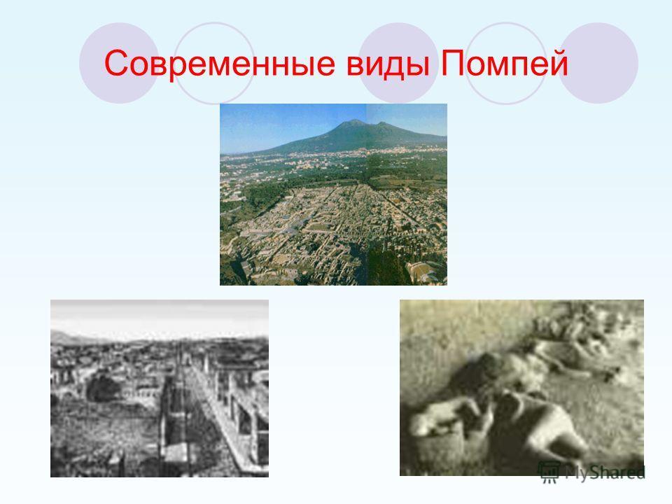 Современные виды Помпей