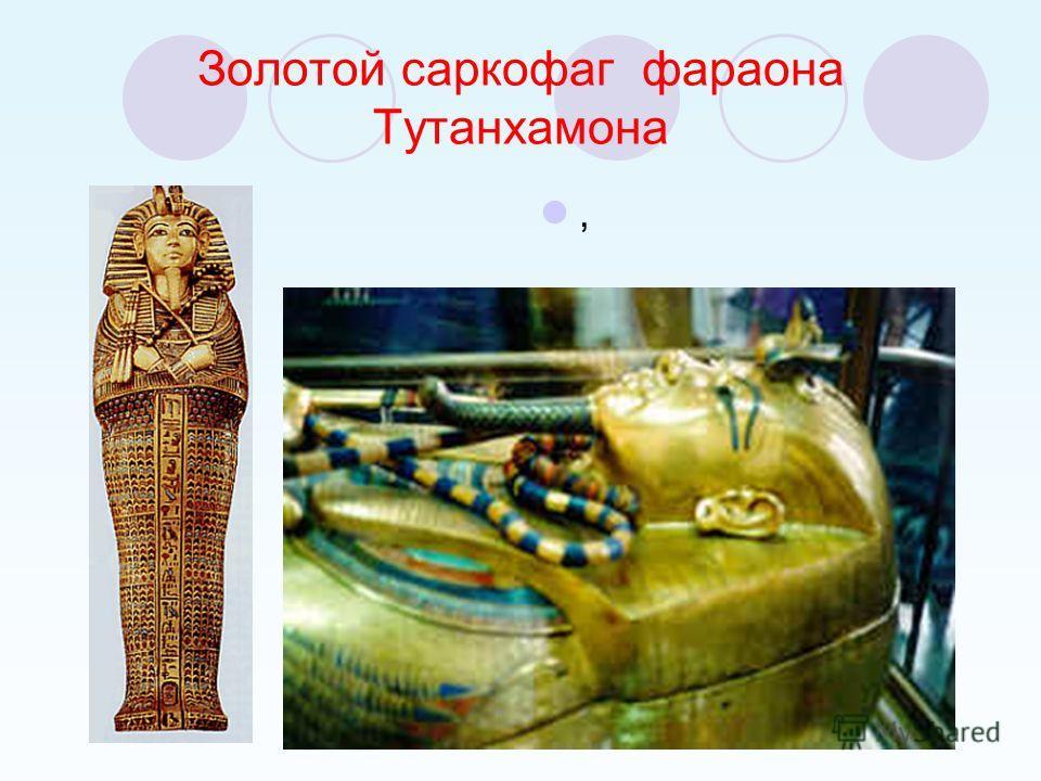 Золотой саркофаг фараона Тутанхамона,