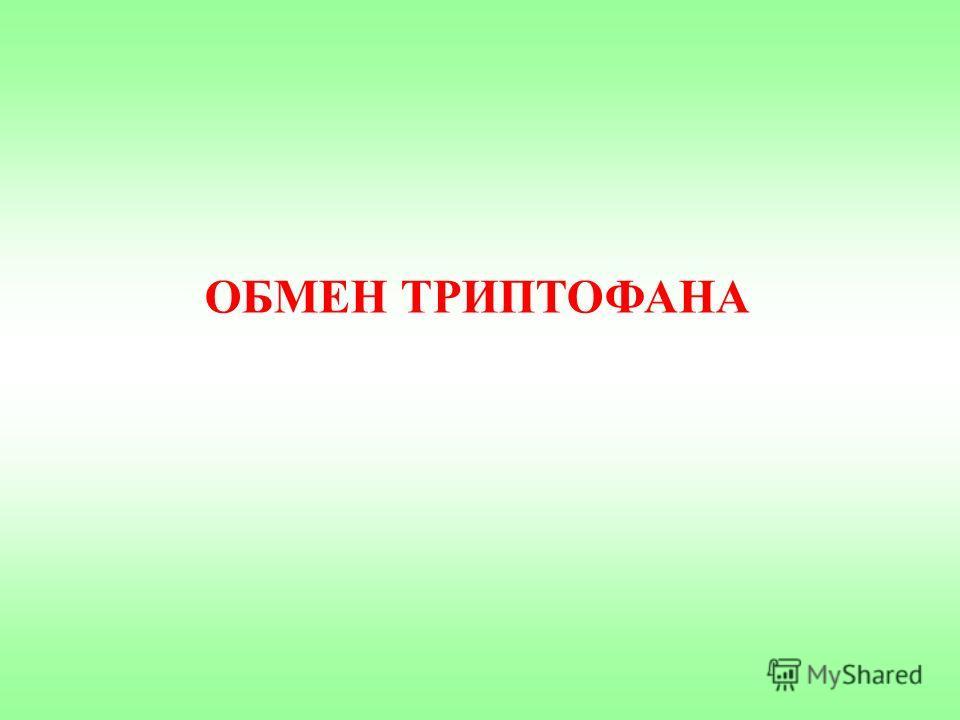 ОБМЕН ТРИПТОФАНА