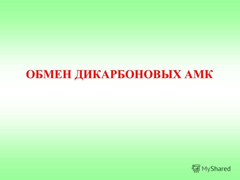 ОБМЕН ДИКАРБОНОВЫХ АМК