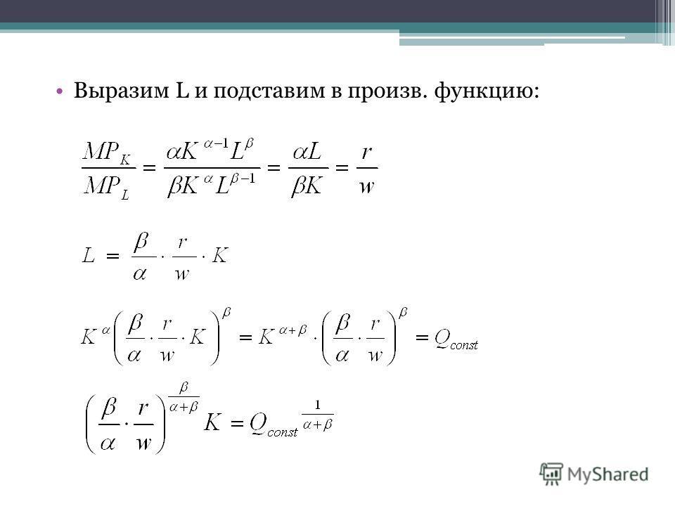 Выразим L и подставим в произв. функцию: