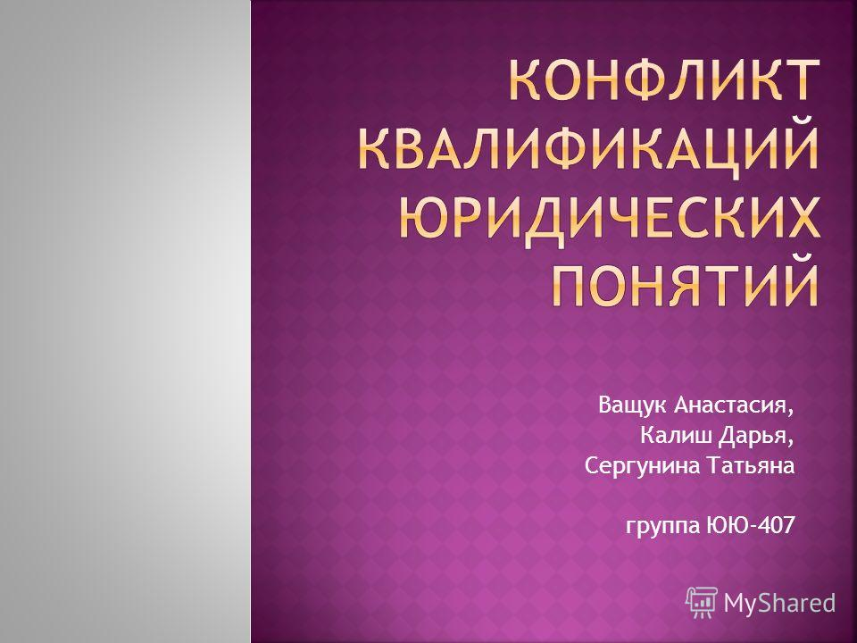 Ващук Анастасия, Калиш Дарья, Сергунина Татьяна группа ЮЮ-407