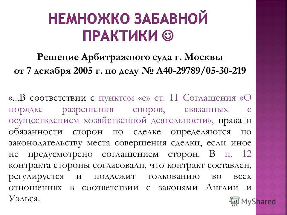 Решение Арбитражного суда г. Москвы от 7 декабря 2005 г. по делу А40-29789/05-30-219 «...В соответствии с пунктом «е» ст. 11 Соглашения «О порядке разрешения споров, связанных с осуществлением хозяйственной деятельности», права и обязанности сторон п
