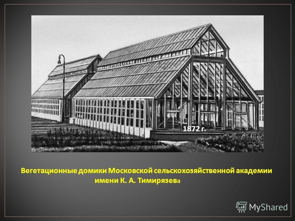 Вегетационные домики Московской сельскохозяйственной академии имени К. А. Тимирязев а 1872 г.