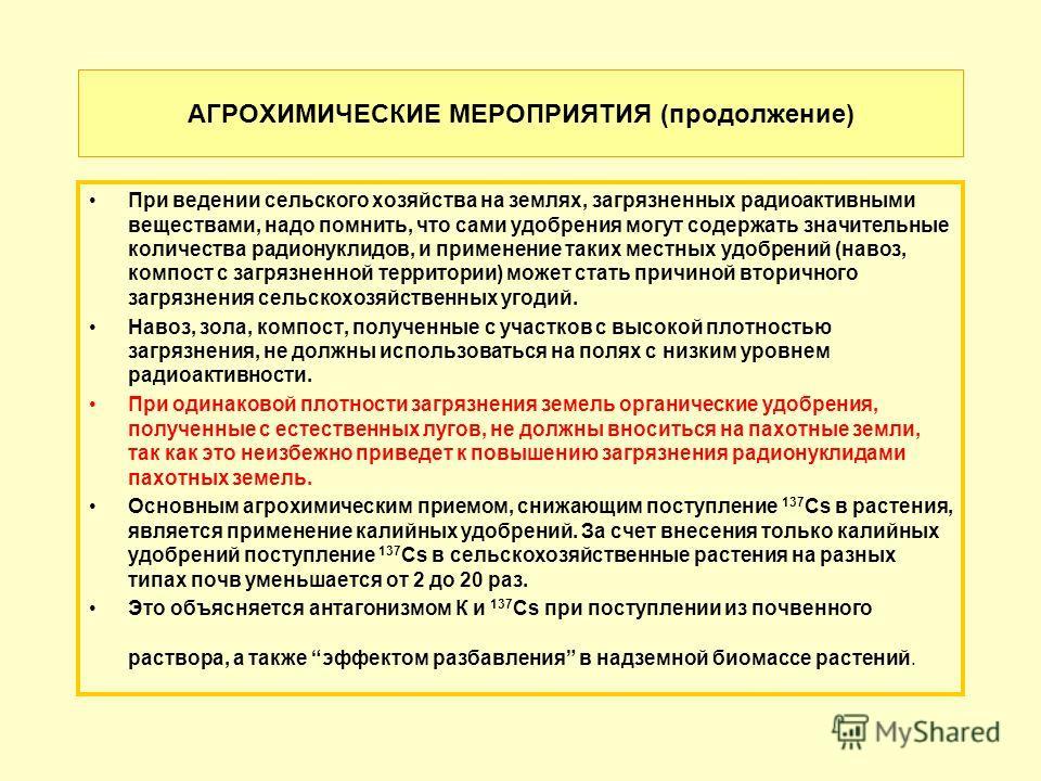 АГРОХИМИЧЕСКИЕ МЕРОПРИЯТИЯ (продолжение) При ведении сельского хозяйства на землях, загрязненных радиоактивными веществами, надо помнить, что сами удо