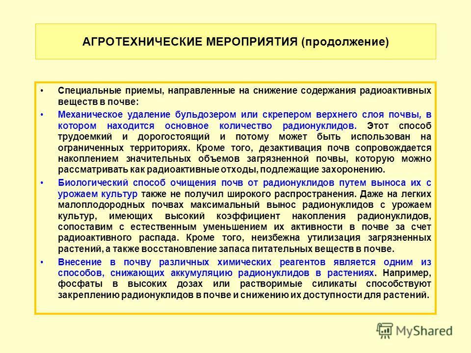 АГРОТЕХНИЧЕСКИЕ МЕРОПРИЯТИЯ (продолжение) Специальные приемы, направленные на снижение содержания радиоактивных веществ в почве: Механическое удаление