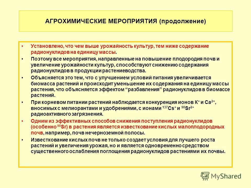 АГРОХИМИЧЕСКИЕ МЕРОПРИЯТИЯ (продолжение) Установлено, что чем выше урожайность культур, тем ниже содержание радионуклидов на единицу массы. Поэтому вс