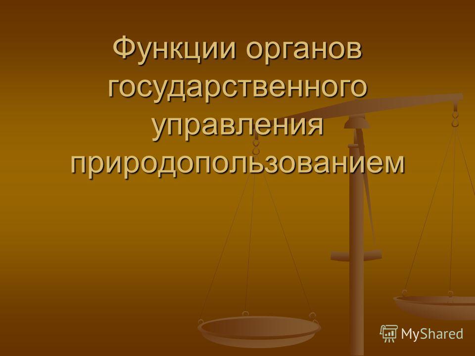 Функции органов государственного управления природопользованием
