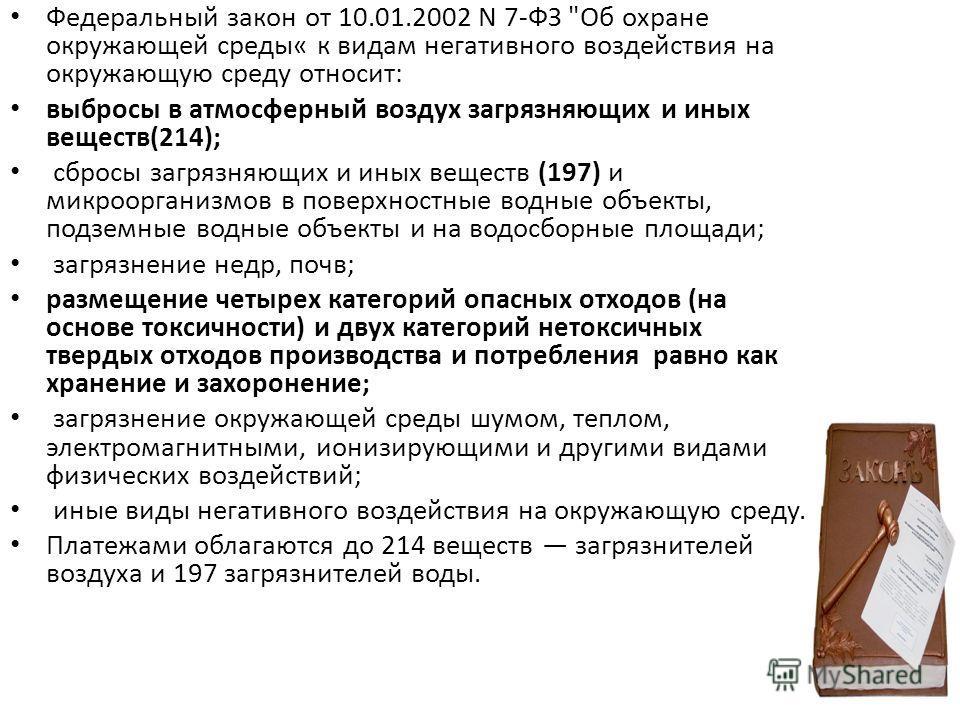 Федеральный закон от 10.01.2002 N 7-ФЗ