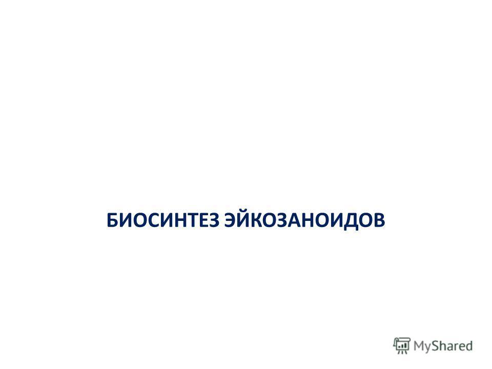 БИОСИНТЕЗ ЭЙКОЗАНОИДОВ