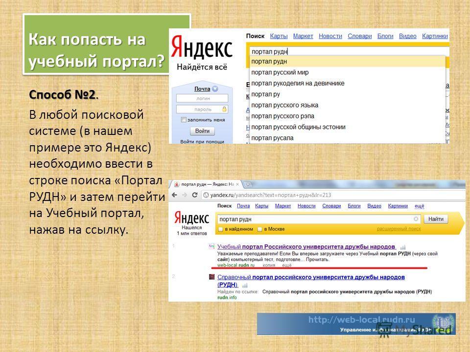 Как попасть на учебный портал? Способ 2. В любой поисковой системе (в нашем примере это Яндекс) необходимо ввести в строке поиска «Портал РУДН» и затем перейти на Учебный портал, нажав на ссылку.
