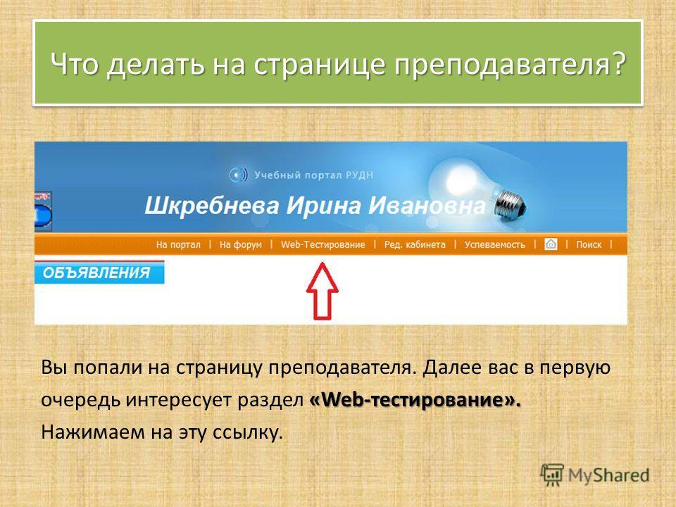 Что делать на странице преподавателя? Вы попали на страницу преподавателя. Далее вас в первую «Web-тестирование». очередь интересует раздел «Web-тестирование». Нажимаем на эту ссылку.