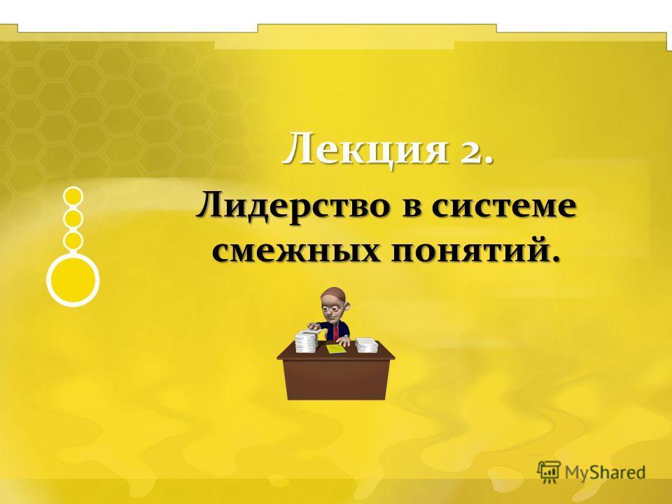 Лекция 2. Лекция 2. Лидерство в системе смежных понятий.