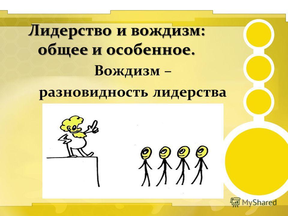 Лидерство и вождизм: общее и особенное. Вождизм – разновидность лидерства