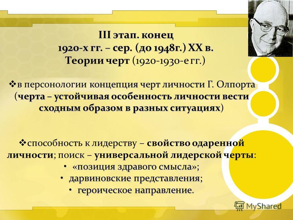 III этап. конец 1920-х гг. – сер. (до 1948г.) XX в. Теории черт (1920-1930-е гг.) концепция черт личности Г. Олпорта черта – устойчивая особенность личности вести сходным образом в разных ситуациях в персонологии концепция черт личности Г. Олпорта (ч