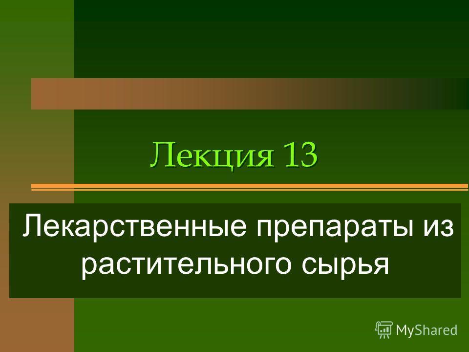 Лекция 13 Лекарственные препараты из растительного сырья