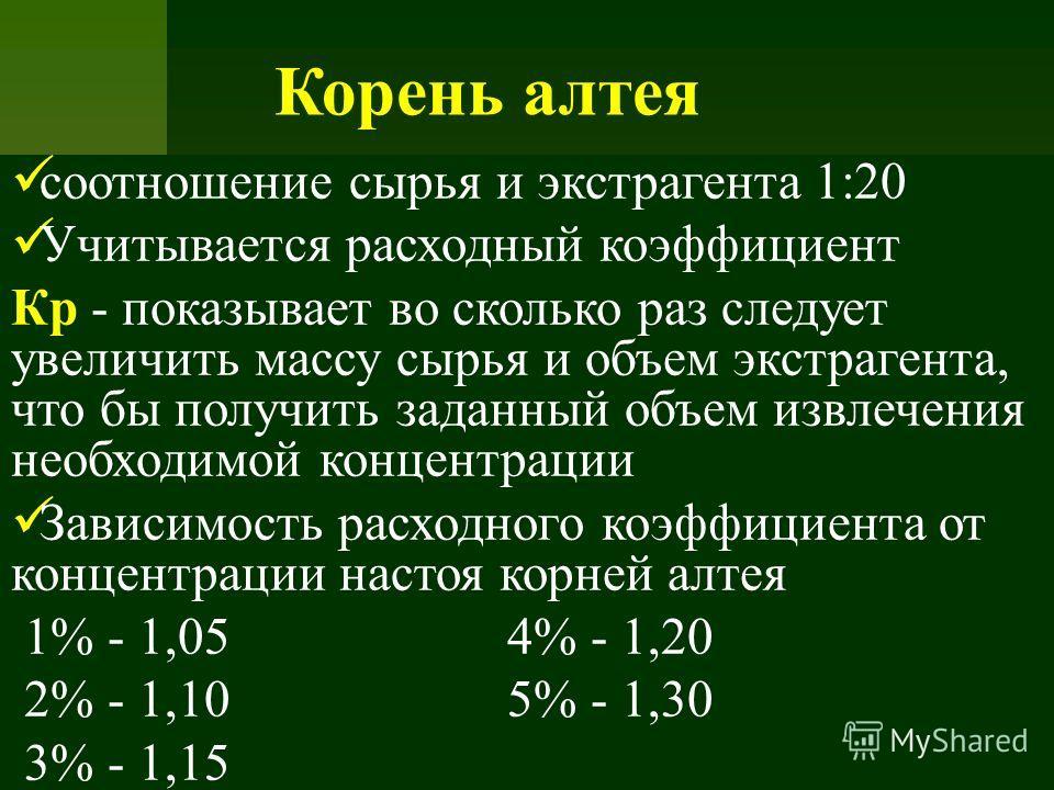 соотношение сырья и экстрагента 1:20 Учитывается расходный коэффициент Кр - показывает во сколько раз следует увеличить массу сырья и объем экстрагента, что бы получить заданный объем извлечения необходимой концентрации Зависимость расходного коэффиц