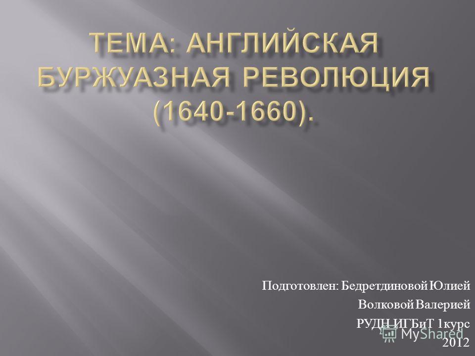 Подготовлен : Бедретдиновой Юлией Волковой Валерией РУДН ИГБиТ 1 курс 2012