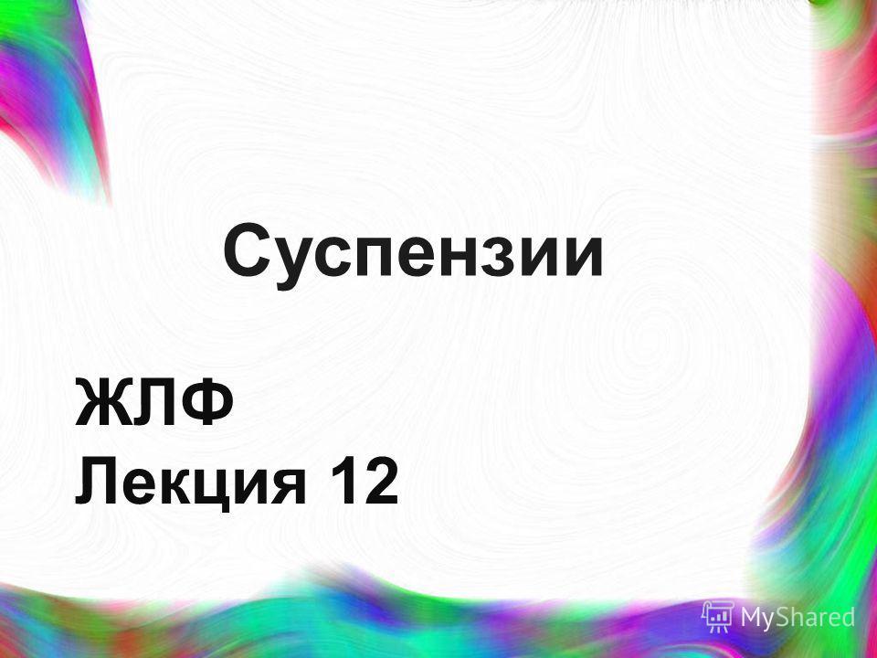 Суспензии ЖЛФ Лекция 12