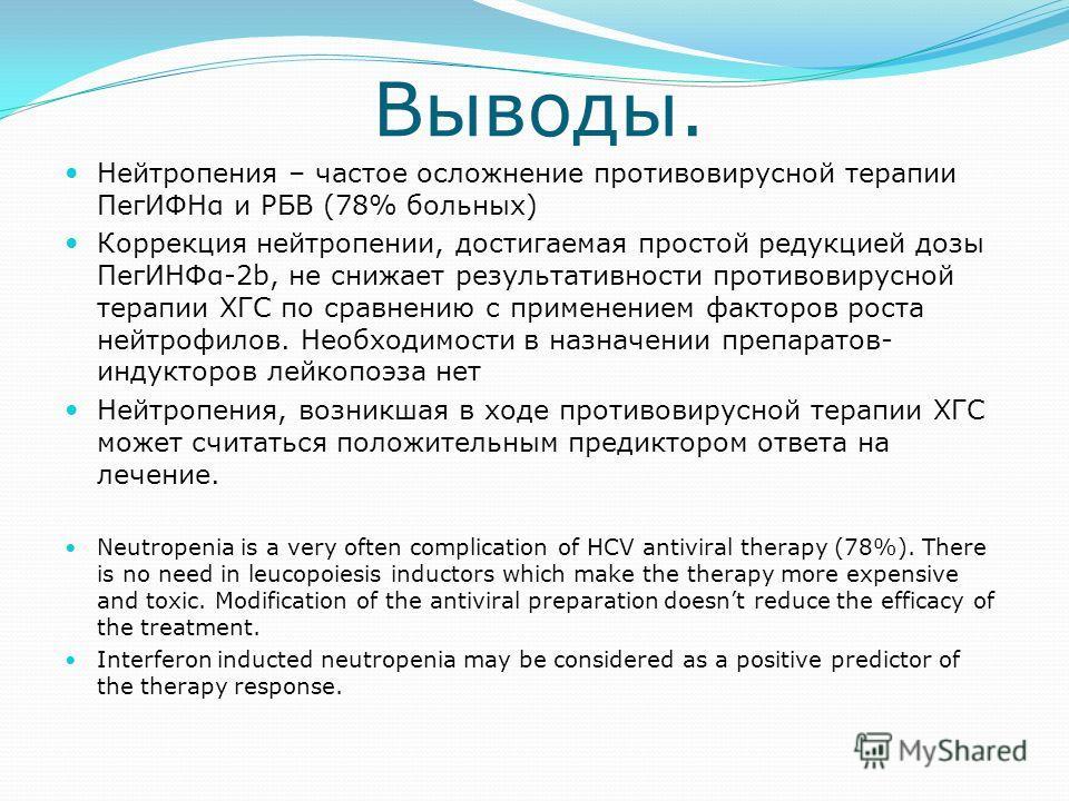 Выводы. Нейтропения – частое осложнение противовирусной терапии ПегИФНα и РБВ (78% больных) Коррекция нейтропении, достигаемая простой редукцией дозы ПегИНФα-2b, не снижает результативности противовирусной терапии ХГС по сравнению с применением факто