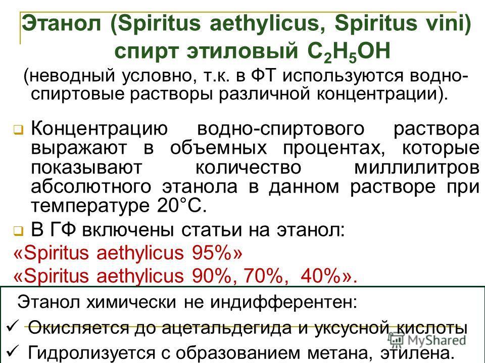 Этанол (Spiritus aethylicus, Spiritus vini) спирт этиловый С 2 H 5 OH (неводный условно, т.к. в ФТ используются водно- спиртовые растворы различной концентрации). Концентрацию водно-спиртового раствора выражают в объемных процентах, которые показываю