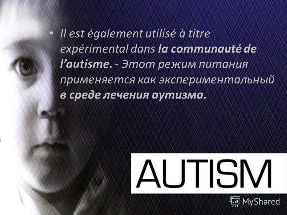 Il est également utilisé à titre expérimental dans la communauté de lautisme. - Этот режим питания применяется как экспериментальный в среде лечения аутизма.