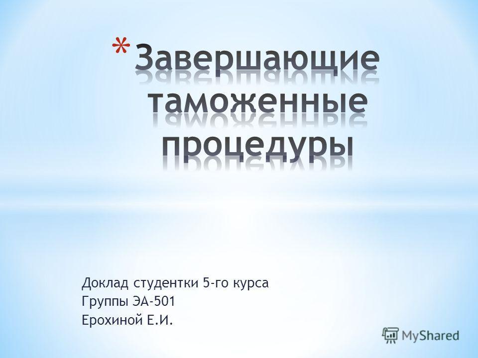 Доклад студентки 5-го курса Группы ЭА-501 Ерохиной Е.И.