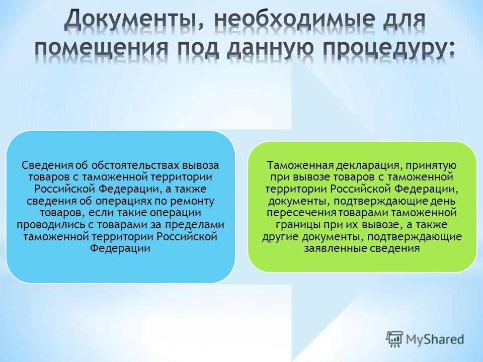 Сведения об обстоятельствах вывоза товаров с таможенной территории Российской Федерации, а также сведения об операциях по ремонту товаров, если такие операции проводились с товарами за пределами таможенной территории Российской Федерации Таможенная д