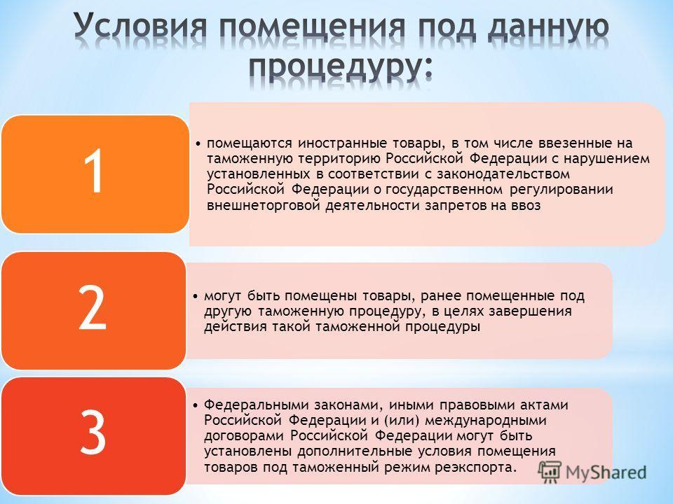 помещаются иностранные товары, в том числе ввезенные на таможенную территорию Российской Федерации с нарушением установленных в соответствии с законодательством Российской Федерации о государственном регулировании внешнеторговой деятельности запретов