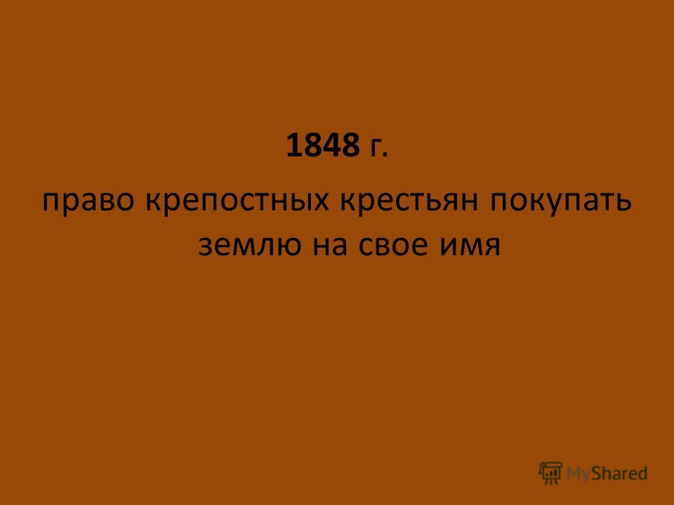 1848 г. право крепостных крестьян покупать землю на свое имя