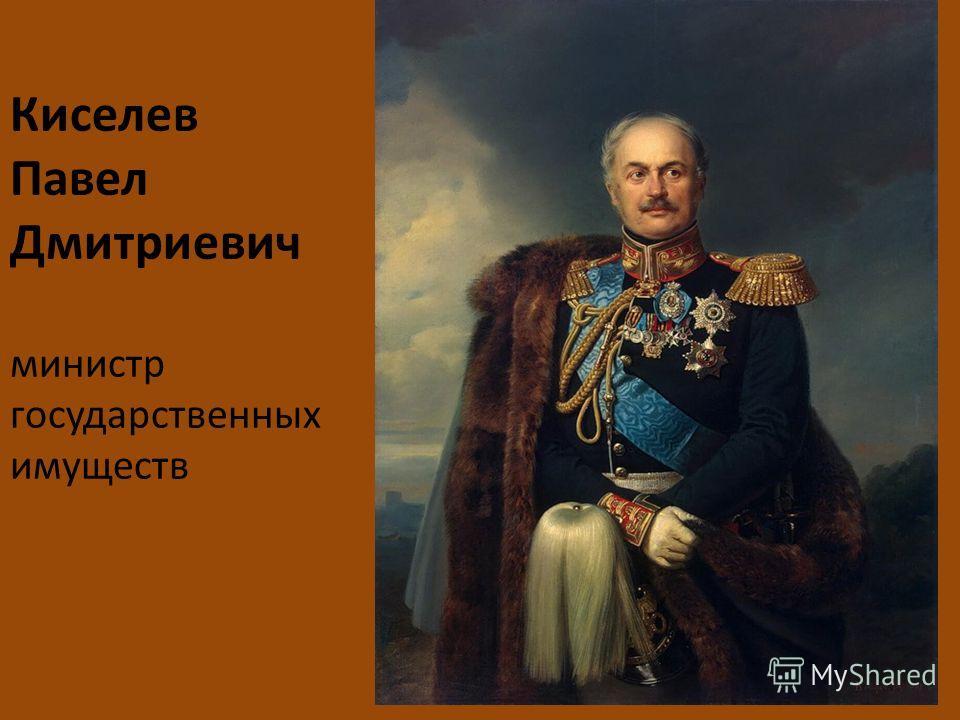 Киселев Павел Дмитриевич министр государственных имуществ
