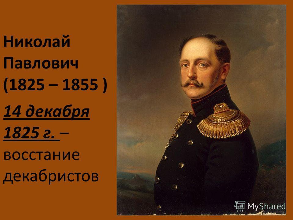 Николай Павлович (1825 – 1855 ) 14 декабря 1825 г. – восстание декабристов