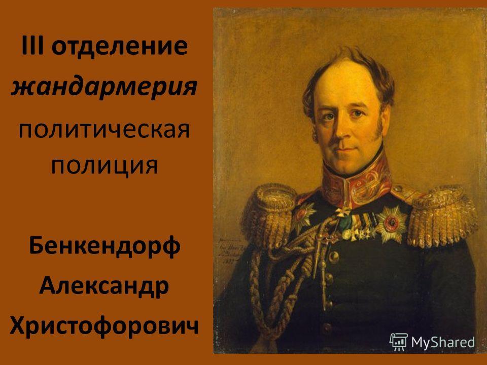 III отделение жандармерия политическая полиция Бенкендорф Александр Христофорович