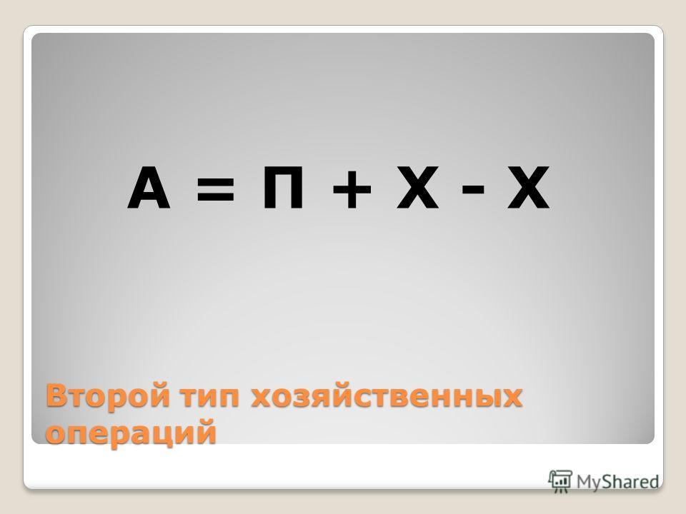 Второй тип хозяйственных операций А = П + Х - Х