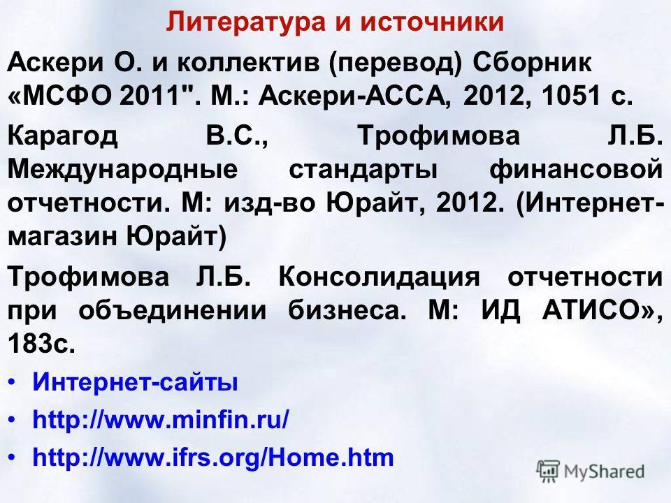 Литература и источники Аскери О. и коллектив (перевод) Сборник «МСФО 2011