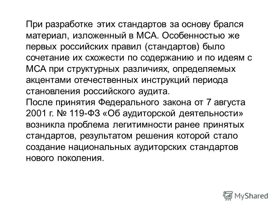 При разработке этих стандартов за основу брался материал, изложенный в МСА. Особенностью же первых российских правил (стандартов) было сочетание их схожести по содержанию и по идеям с МСА при структурных различиях, определяемых акцентами отечественны