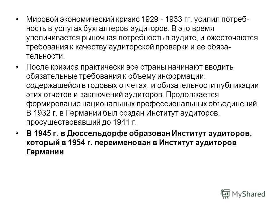 Мировой экономический кризис 1929 - 1933 гг. усилил потреб ность в услугах бухгалтеров-аудиторов. В это время увеличивается рыночная потребность в аудите, и ожесточаются требования к качеству аудиторской проверки и ее обяза тельности. После кризис