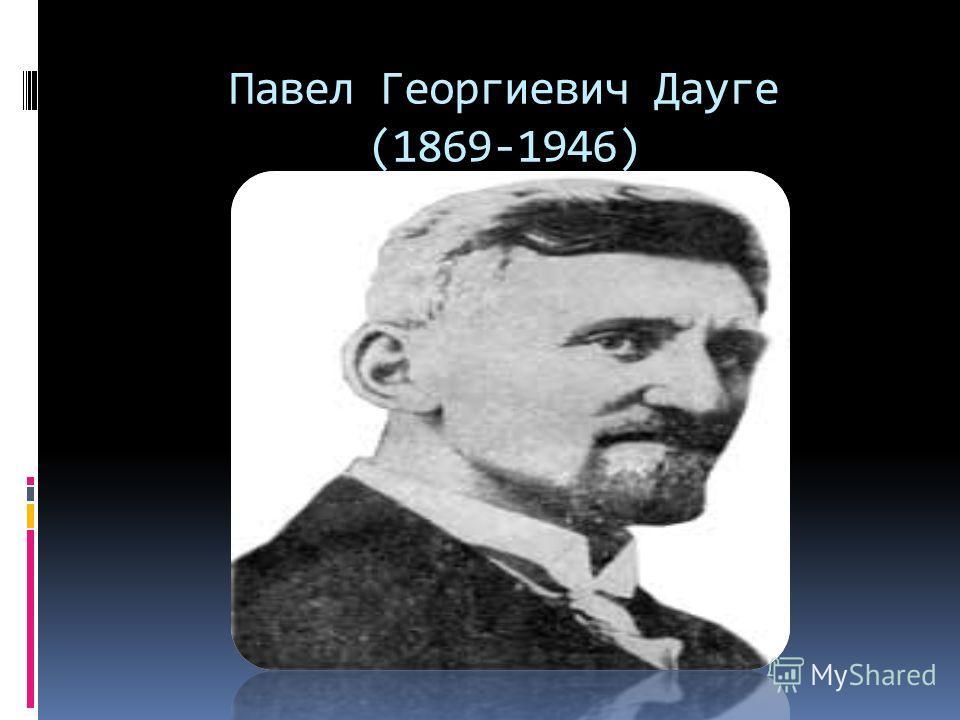 Павел Георгиевич Дауге (1869-1946)