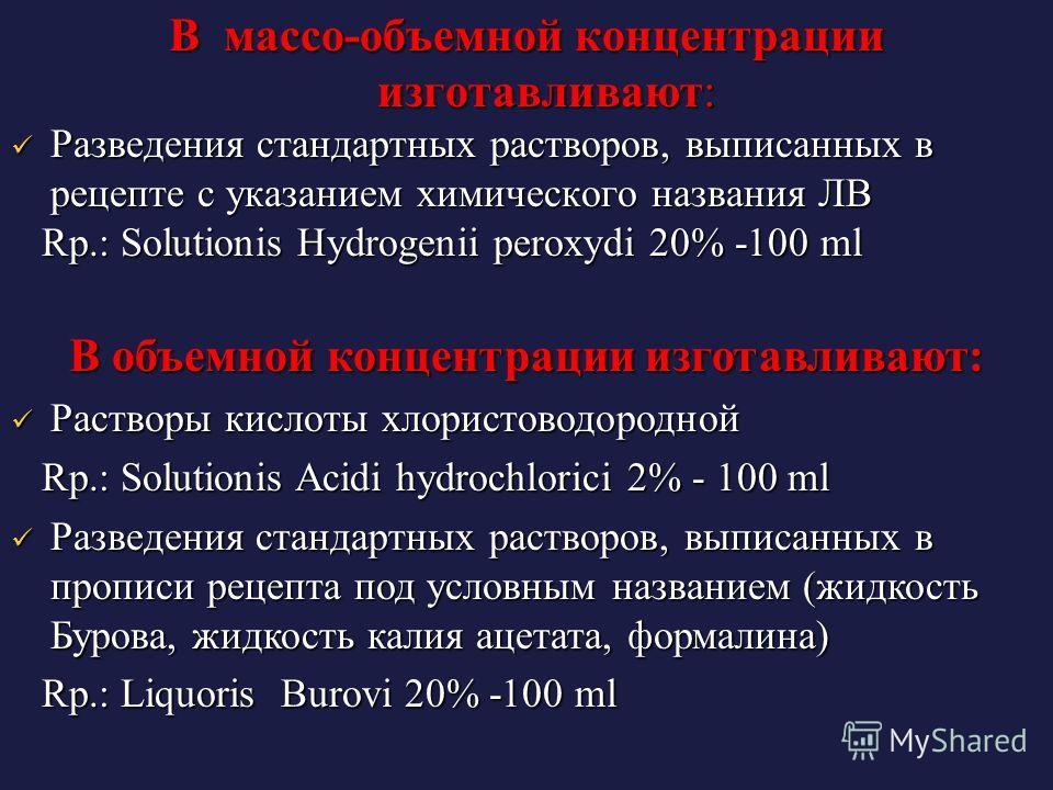 В массо-объемной концентрации изготавливают: Разведения стандартных растворов, выписанных в рецепте с указанием химического названия ЛВ Разведения стандартных растворов, выписанных в рецепте с указанием химического названия ЛВ Rp.: Solutionis Hydroge