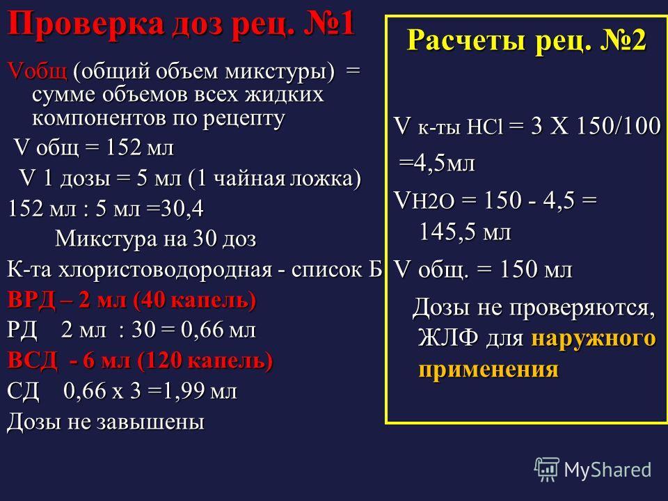 Проверка доз рец. 1 Vобщ (общий объем микстуры) = сумме объемов всех жидких компонентов по рецепту V общ = 152 мл V общ = 152 мл V 1 дозы = 5 мл (1 чайная ложка) V 1 дозы = 5 мл (1 чайная ложка) 152 мл : 5 мл =30,4 Микстура на 30 доз Микстура на 30 д